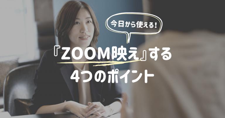 今日から使える「zoom映え」する4つのポイント
