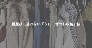 服選びに迷わない「クローゼット収納」技