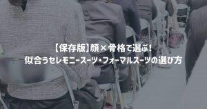 セレモニースーツ・フォーマルスーツ