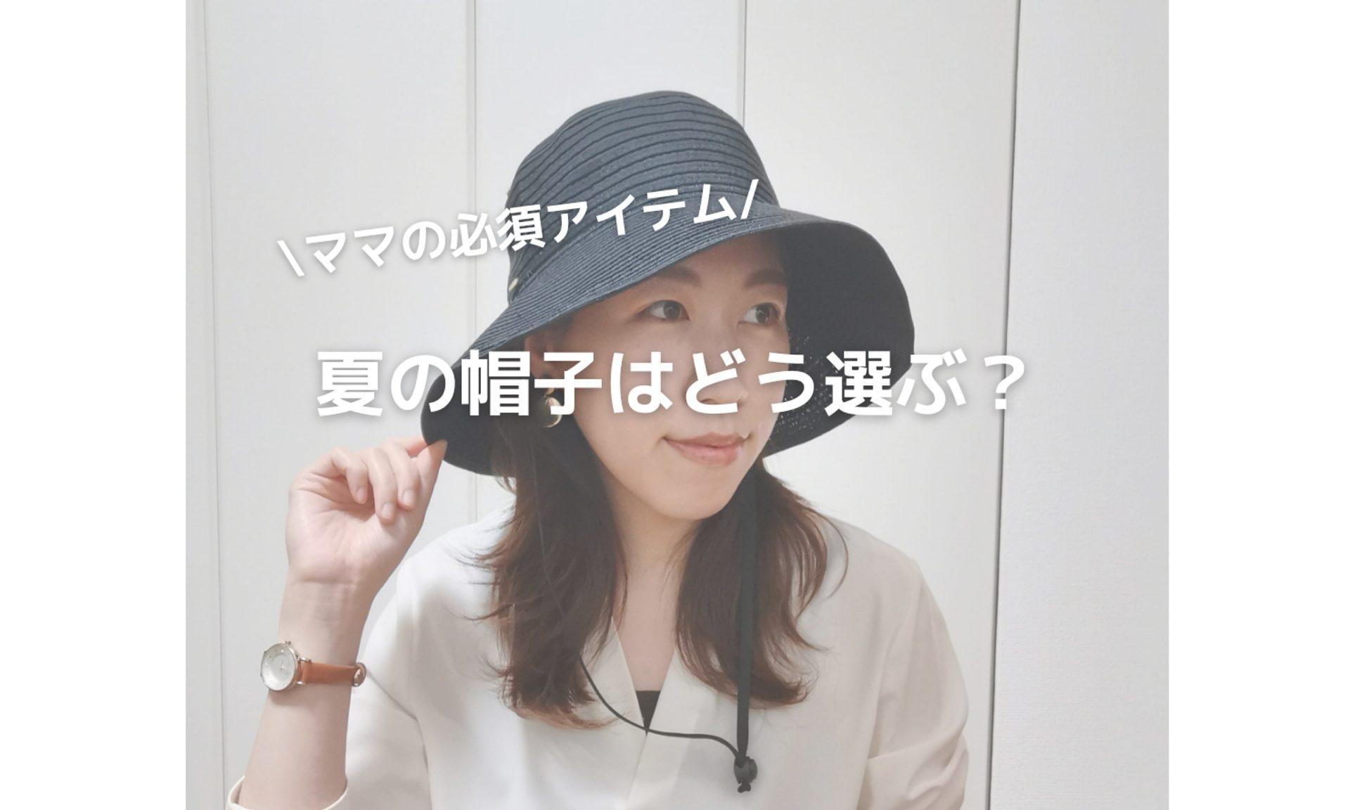 夏の帽子は顔で選ぶ